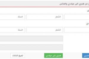 تحويل التاريخ من عربي إلى إنجليزي والعكس من موقع مُفيد جداً