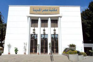 """جمعية مصر الجديدة تنظم ندوة بعنوان """" مصر المكان والمكانة """""""