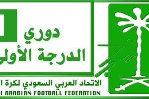 تواصل التحقيقات في قضية التلاعب بنتائج المباريات في السعودية