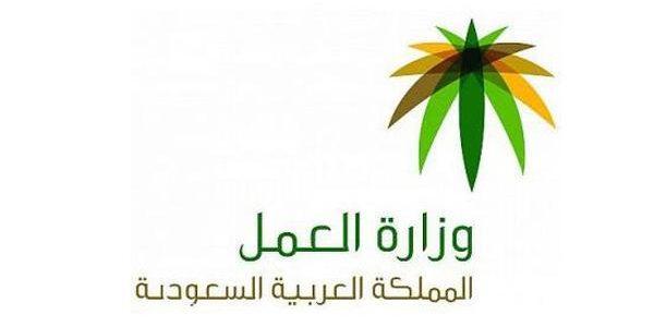وزارة العمل السعودية تدرس إجراء تعديلات على أعداد عمال المنشآت الصغيرة