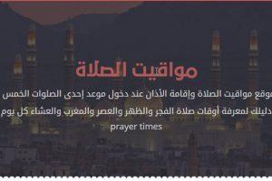 وقت الصلاة اليوم في العواصم الخليجية مع تحديث تلقائي Athan Times