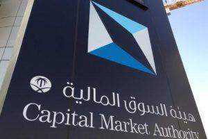 مجلس هيئة السوق المالية السعودية : إصدار قرار بالتعديل في عدة مواد