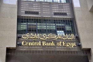 البنك المركزي المصري يشن حربا بلا هوادة على تجار العملة والمضاربات
