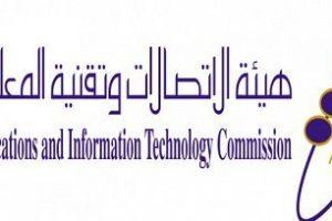 السعودية : هيئة الإتصالات وتقنية المعلومات تأكد إكتمال التحضيرات للحج