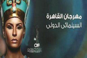جدل بسبب عضوية صبا مبارك وأروى جودة في لجنة تحكيم مهرجان القاهرة