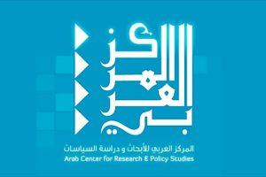 إنعقاد فعاليات الدورة الثالثة لمنتدى دراسات الخليج والجزيرة العربية بداية من 3 ديسمبر