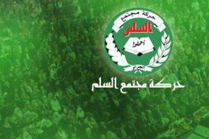 حركة مجتمع السلم الجزائرية تؤكد المشاركة في إنتخابات 2017 التشريعية