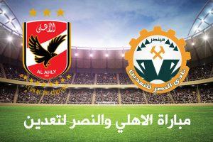اهداف مباراة الاهلي المصري والنصر للتعدين اليوم 3-0 وفرحة غامرة لجميع الأهلاويين بالفوز الساحق!
