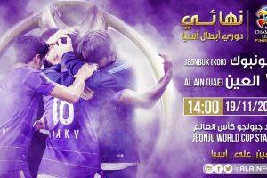 اهداف مباراة العين وجيونبك اليوم بنتيجة 1-1 وفوز النادي الكوري على الإماراتي ببطولة كاس اسيا 2016