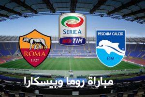 نتيجة مباراة روما وبيسكارا امس الاحد في الدورة 14 من كالتشيو الدوري الإيطالي لكرة القدم