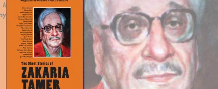 مجلة بانيبال تنشر في عددها 57 عددا من المختارات في الأدب السوري الجديد