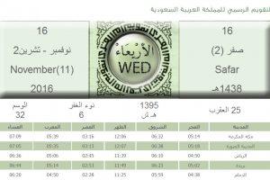 تقويم ام القرى 1438 هجري خالد الرفاعي pdf كامل جاهز للطباعة