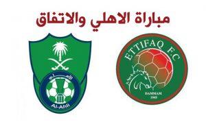 نتيجة اهداف مباراة الاهلي والاتفاق اليوم 4-1 وتألق الراقي بحضور جماهيره وفرحتهم بالفوز