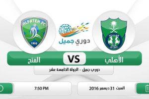 اهداف مباراة الاهلي والفتح اليوم بنتيجة 2-0 وتألق نادي الأهلي السعودي بهدفين وحصدة للثلاث نقاط
