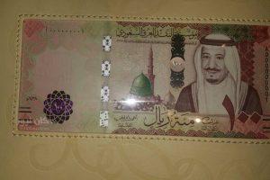 العملة السعودية الجديدة الاصدار السادس 1438 هـ – تصاميم مؤسسة النقد العربي السعودي صور فئة 1000 و 50 و 100 وعملة معدنية