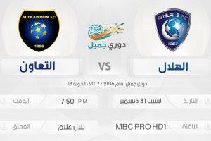 نتيجة اهداف مباراة الهلال والتعاون اليوم 4-1 مواصلاً صدارة ترتيب الدوري السعودي 2017 بجولته الخامسة عشر