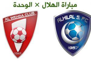 اهداف مباراة الهلال والوحدة اليوم بنتيجة 6-0 فوز الزعيم السعودي بسداسية نظيفة وحصول النادي على النقطة الثلاثون