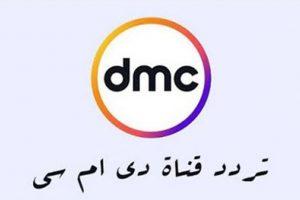 تردد قناة دي ام سي الرياضية 2017 تردد DMC Sports إتش دي على النايل سات عربسات