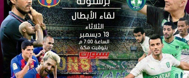 اهداف مباراة الاهلي وبرشلونة اليوم بنتيجة 5-3 فوز الكتلوني في المباراة الودية العالمية بين البرشا والاهلي السعودي