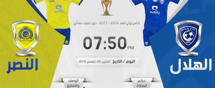 نتيجة اهداف مباراة الهلال والنصر اليوم الإثنين في نصف نهائي كأس ولي العهد وفوز العالمي على الزعيم بهدفين نظيفين