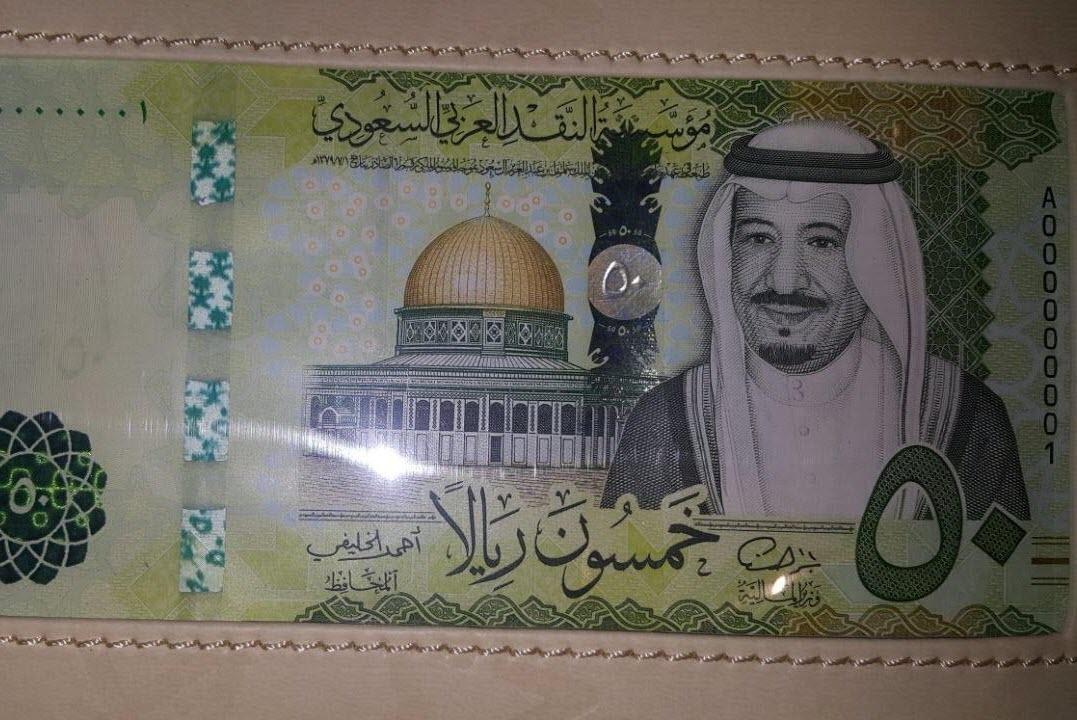 العملة الجديده السعودية 50 ريال