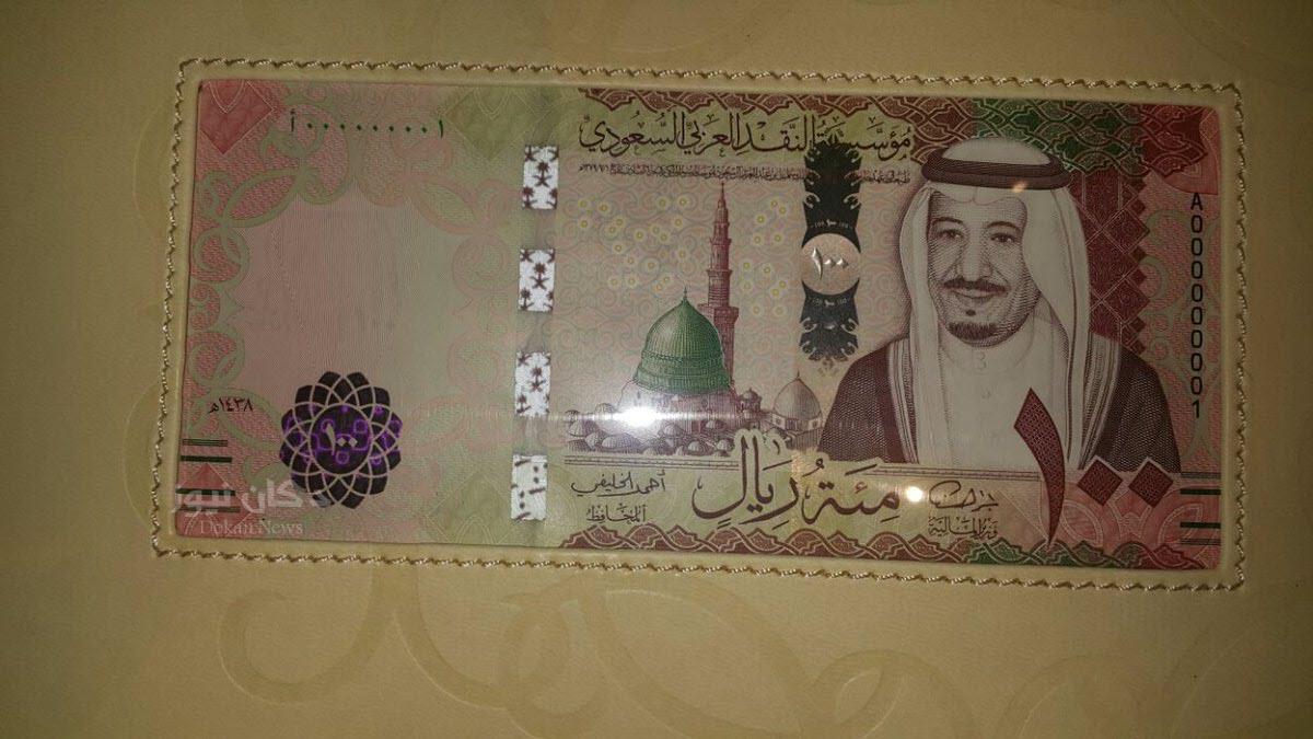 العملة السعودية الجديدة 100 ريال