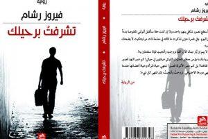"""الكاتبة المبدعة فيروز رشام تصدر روايتها الجديدة من دار فضاءات للنشر والتوزيع بعنوان """" تشرفت برحيلك """""""