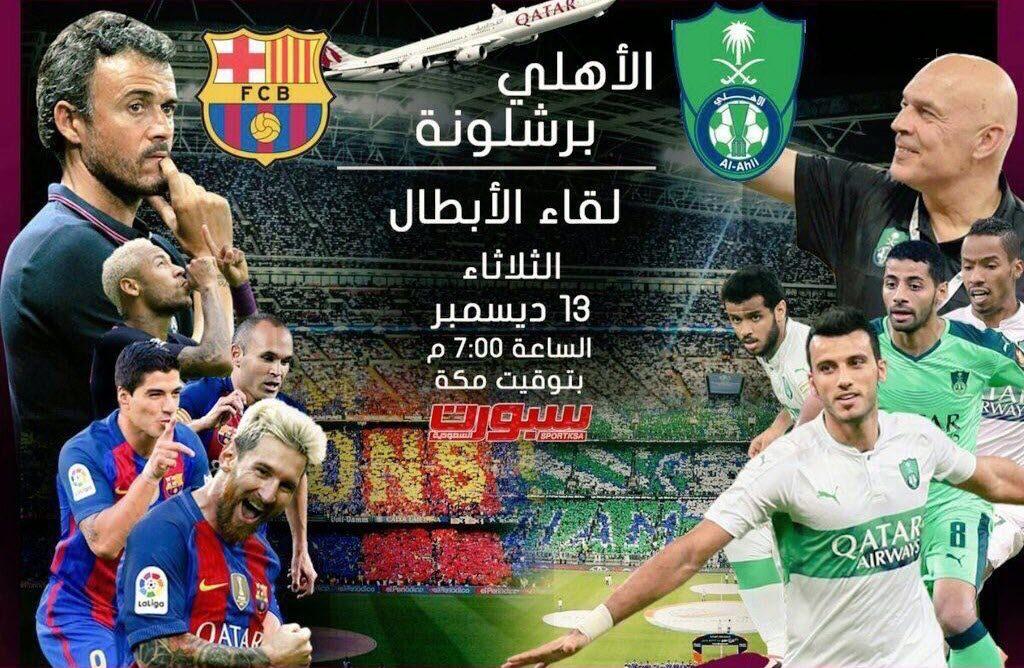 مباراة الاهلي السعودي وبرشلونة الاسباني