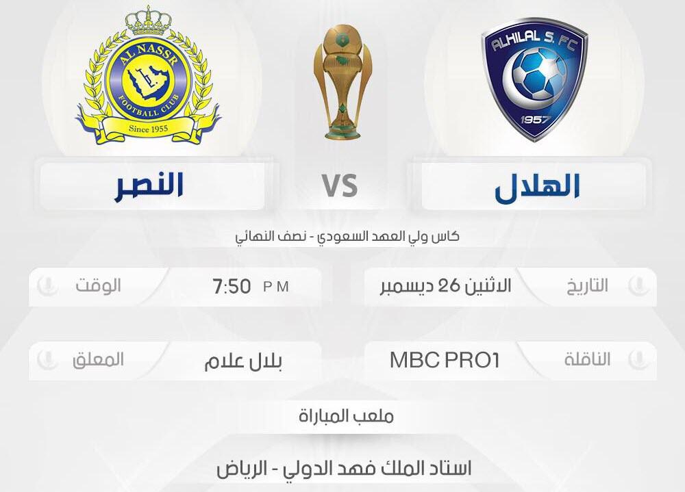 مباراة النصر والهلال اليوم