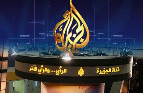 الآن تردد قناة الجزيرة مباشر مصر على قمر النايل سات متابعة أحدث الأخبار على قناة الجزيرة