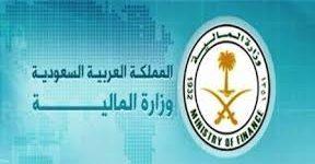 ميزانية السعودية وزارة المالية