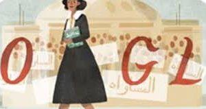 درية شفيق..من تلك المرأة ذات النهاية الغامضة التي يحتفل جوجل بذكراها؟