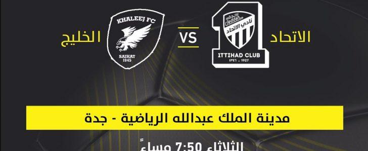 اهداف مباراة الاتحاد والخليج اليوم بنتيجة 1-1 تعادل العميد وحصولة على النقطة 32 من دوري جميل السعودي للمحترفين