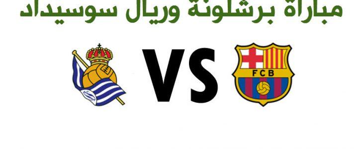 اهداف مباراة برشلونة وريال سوسيداد اليوم بنتيجة 1-0 لصالح النادي الكتلوني وفك عقدة الهزائم في ملعب انيوتا للبرشا أخيراً بعد سنوات عديدة