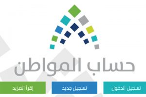 موعد صرف حساب المواطن بالهجري والميلادي من مشرف التنمية الاجتماعية تاريخ متى ينزل برنامج حساب المواطن السعودي