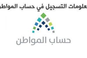 موعد فتح التسجيل في حساب المواطن السعودي 1438 تاريخ افتتاح البوابة الالكترونية لحساب المواطن