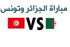 نتيجة اهداف مباراة الجزائر وتونس اليوم وفرحة غامرة للمنتخب التونسي بعودة الأمل في كاس الامم الافريقية 2017