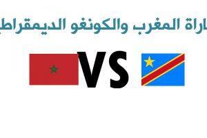 نتيجة اهداف مباراة المغرب والكونغو الديمقراطية اليوم الإثنين 16-1-2017 مـ بهزيمة المنتخب المغربي بهدف لصفر