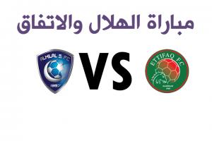 نتيجة مباراة الهلال والاتفاق اليوم السبت 28-1-2017 وفوز النادي الهلالي وتصدرة ترتيب دوري جميل بنقطته الأربعون