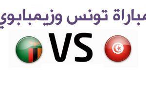اهداف مباراة تونس وزيمبابوي اليوم بنتيجة 4-2 وتأهلها إلى ربع نهائي كأس الأمم الأفريقية 2017