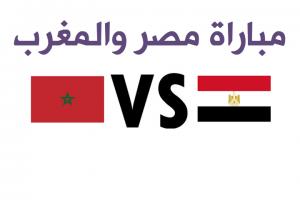 نتيجة مباراة مصر والمغرب اليوم وخروج أسود الأطلس من كاس الامم الافريقية 2017 من هدف محمود كهربا