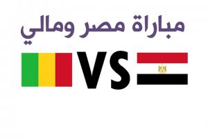 نتيجة مباراة مصر ومالي اليوم في أولى مباريات الفراعنة ببطولة كاس امم افريقيا 2017 وكسب نقطة وحيدة