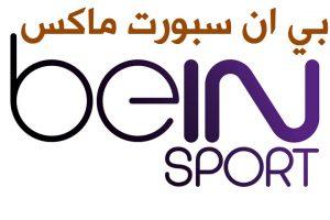 تردد قناة بي ان ماكس الجديد 2017 تردد beIN MAX الرياضية على نايل سات وسهيل سات
