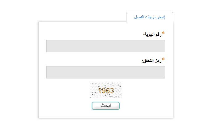 موقع تسجيل نور 1439