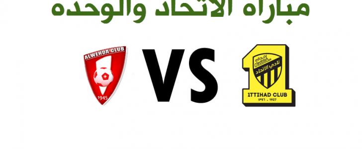 نتيجة مباراة الاتحاد والوحدة اليوم السبت 30 4 1438 هـ وتغلب