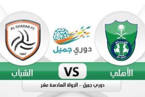 نتيجة مباراة الاهلي والشباب اليوم في دوري جميل 2017 وتألق أهلي جدة السعودي وتفوقة بالجوهرة المشعة