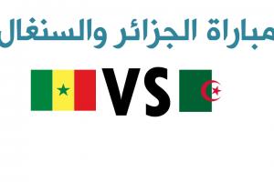 اهداف الجزائر والسنغال اليوم بنتيجة التعادل التي أدت إلى خروج المنتخب الجزائري من الكان 2017
