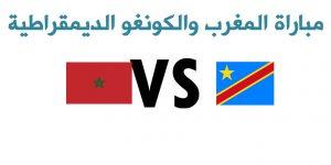مباراة المغرب والكونغو