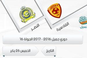 نتيجة مباراة النصر والقادسية اليوم في دوري جميل السعودي 2017 في الأسبوع 16 وحراسة السهلاوي للنصر