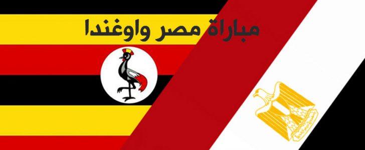 اهداف مباراة مصر واوغندا اليوم بنتجية 1 0 وفرحة المنتخب المصري